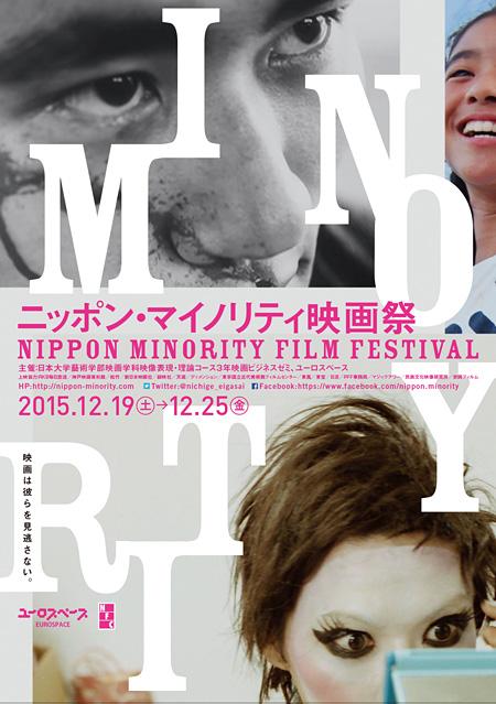 20151021-nipponminorityeigasai_v
